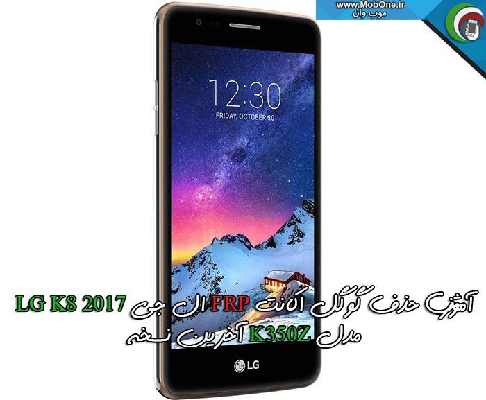 حذف گوگل اکانت LG K8 2017