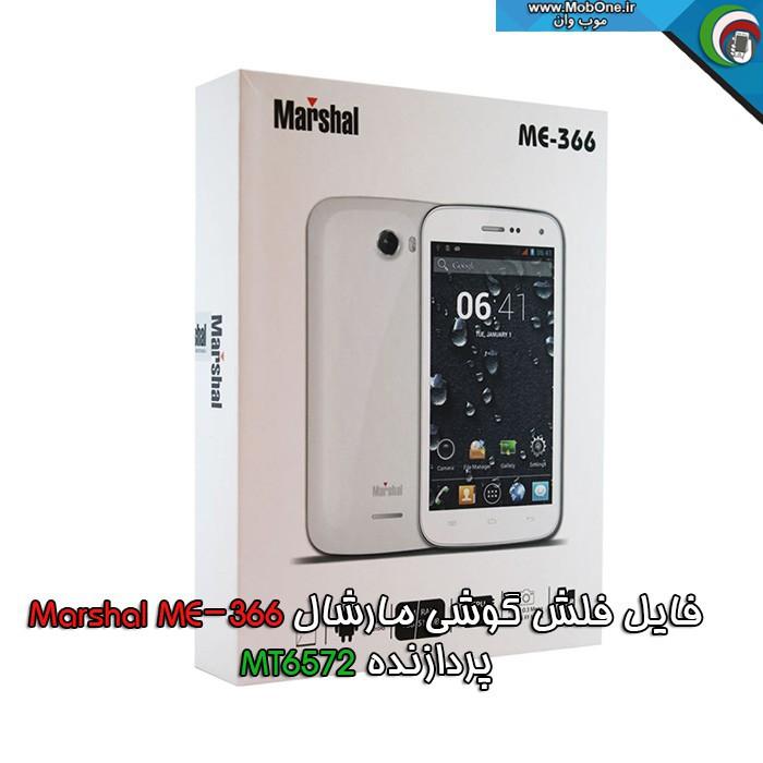 فایل فلش Marshal ME-366