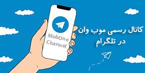 کانال تلگرام موب وان