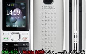 فایل فلش فارسی Nokia 2690