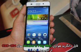 فایل دانگرید Huawei G Play Mini