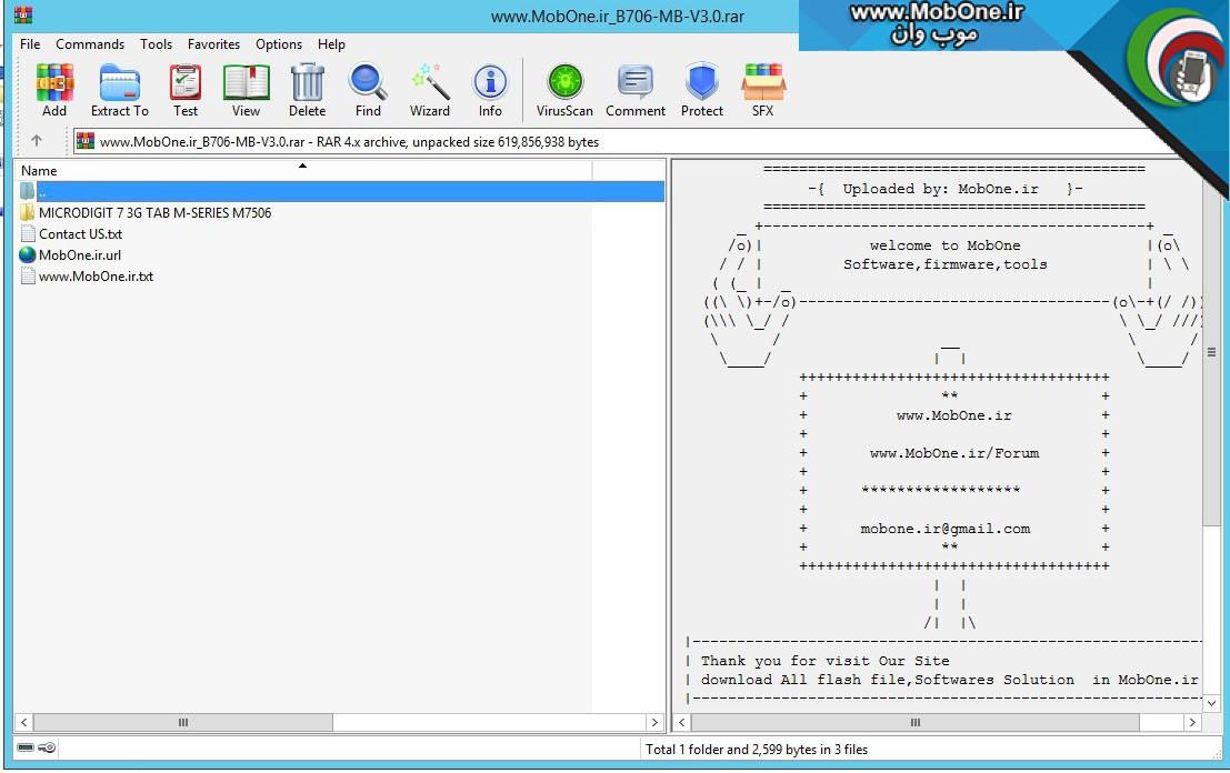 فایل فلش B706-MB-V3.0
