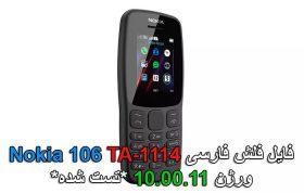 فایل فلش فارسی TA-1114