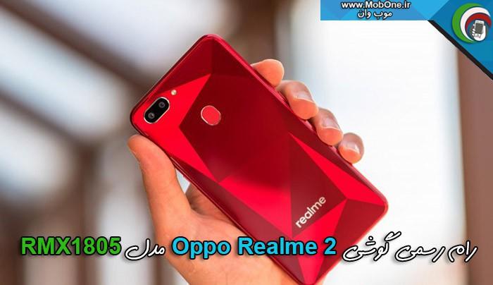 فایل فلش Oppo Realme 2