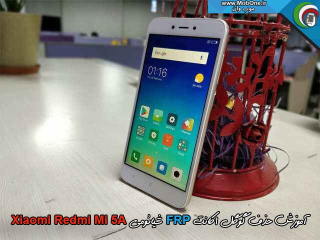 حذف گوگل اکانت Xiaomi Redmi Mi 5A