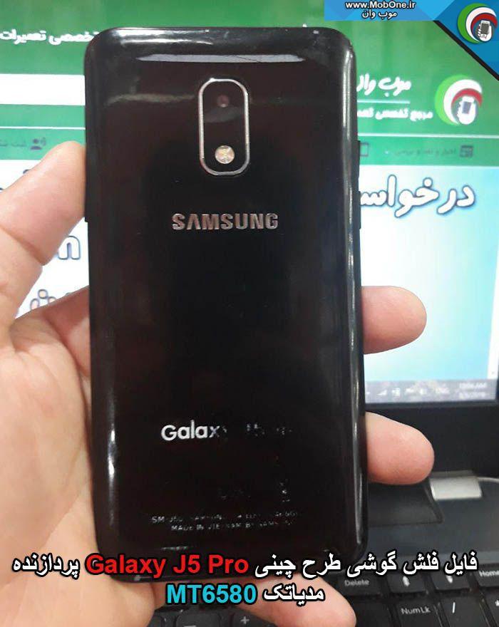 فایل فلش گوشی چینی Galaxy J5 Pro