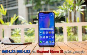 رام رسمی Huawei Nova 3i