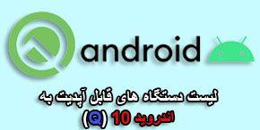 لیست دستگاه های قابل آپدیت به  اندروید 10 (Q)