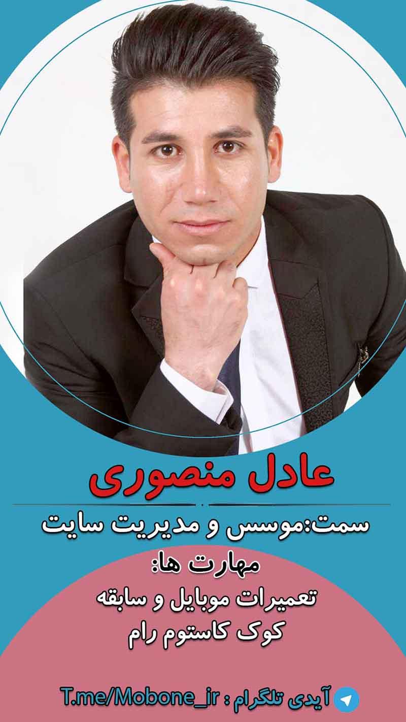 عادل منصوری