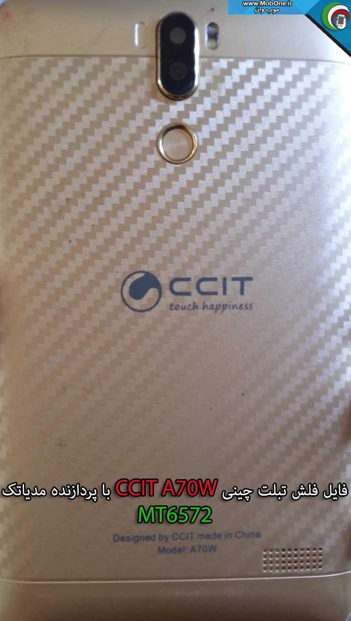 فایل فلش CCIT A70W