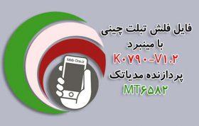 فایل فلش K0790-V1.2