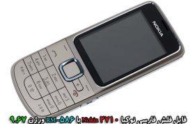 فایل فلش فارسی Nokia 2710