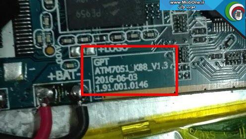 فایل فلش ATM7051_K88_V1.3
