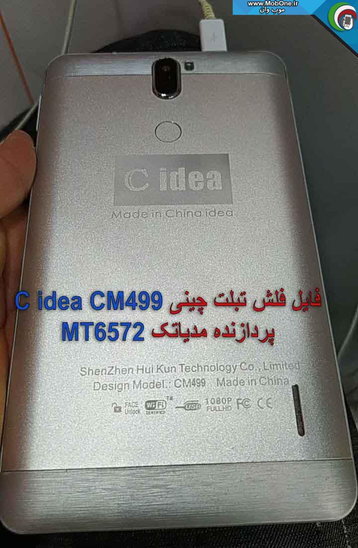 فایل فلش C idea CM499